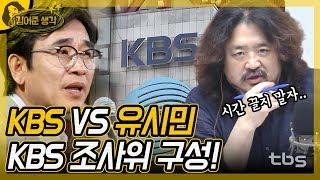 KBS VS 유시민 KBS 조사위 구성! [김어준 생각 / 김어준 뉴스공장]