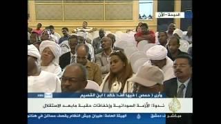 ندوة الأزمة الوطنية السودانية