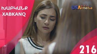 Xabkanq/Խաբկանք-Episode  216