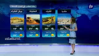 النشرة الجوية الأردنية من رؤيا 5-8-2019 | Jordan Weather