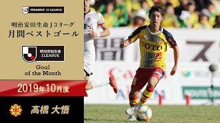 2019年10月度のJ3月間ベストゴールは髙橋 大悟(ギラヴァンツ北九州)に決定!
