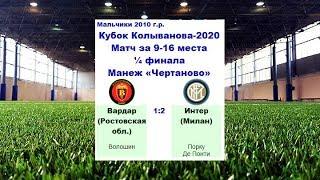 КК 2020 Голы Вардар Ростовская обл Россия Интер Милан Италия 1 2
