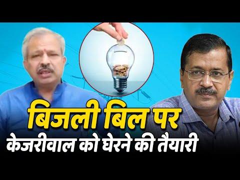 Kejriwal पर Delhi Electricity Bill को लेकर Aadesh Gupta ने लगाए आरोप