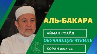 Скачать Сура Аль Бакара 4 аяты 17 24 в Коране 4 стр Чтец Айман Суэйд