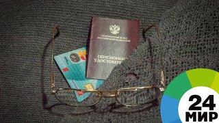 Госдума предложила увеличить число получателей двойной пенсии - МИР 24