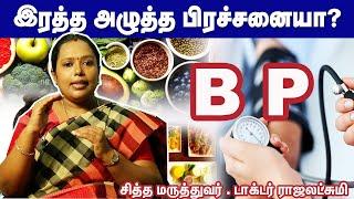 இரத்த அழுத்தம் அதிகரிக்க குறைய சித்த மருத்துவர் ராஜலக்ஷ்மி விளக்கம் அளிக்கிறார்|High-Low BP | ASM