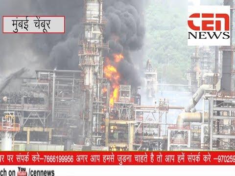 BPCL में बड़ा धमाका दहसत से काँप उठे चेम्बूर के नागरिक , Blast Fire at BPCL in Mumbai's Chembur