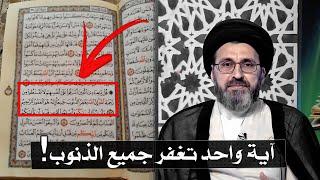 آيه في القرآن تمسح جميع الذنوب عنك | السيد رشيد الحسيني