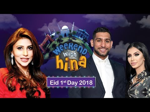 Weekend With Hina  16June2018  Amir Khan    Faryal Makhdoom