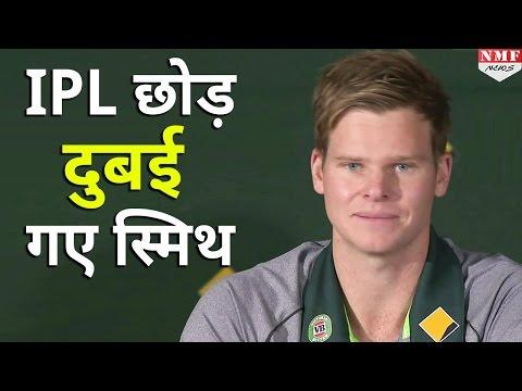 Fans को गला जोरदार झटका, IPL बीच में छोड़ Dubai पहुंचे Steve Smith