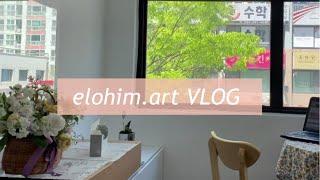 [vlog] 춘천눈썹전문샾 일상 찍어보기 #인테리어#반…