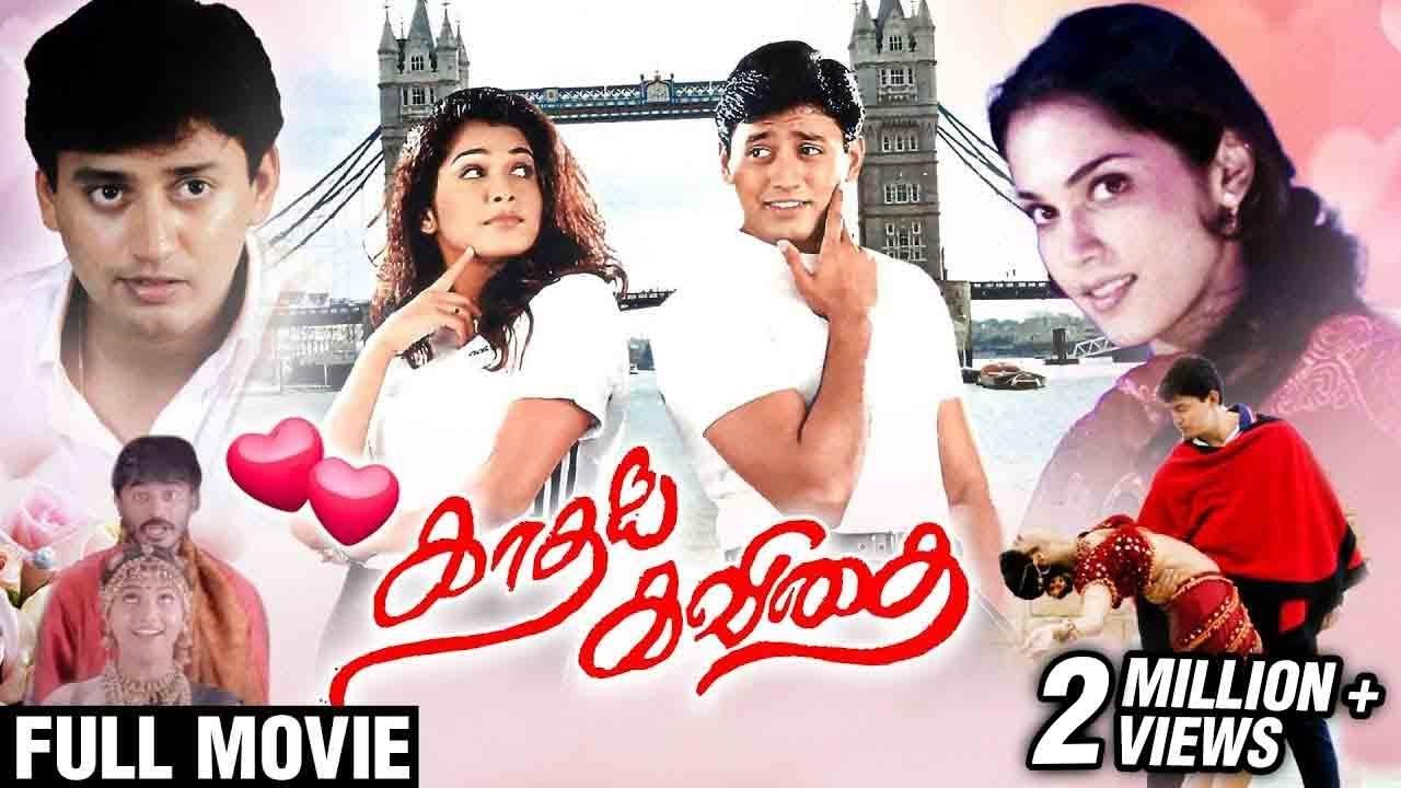 Kadhal Kavithai Full Movie | Prashanth, Isha Koppikar | Ilaiyaraaja |  Agathiyan |Aalana Naal Mudhala - YouTube