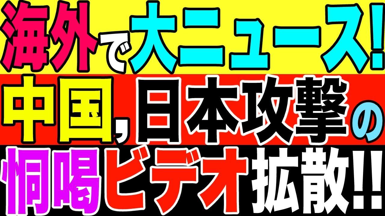 2021.7.25【中国】海外で大ニュース!中国の恫喝ビデオ‼️😨💢「日本が中国政策に軍事介入したら日本に最大限の軍事攻撃を始め尖閣と沖縄を支配する」【及川幸久−BREAKING−】