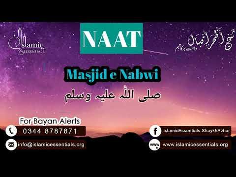 [Naat] Masjid-e-Nabvi (s.a.w) Yeh to bata - Shaykh Azhar Iqbal