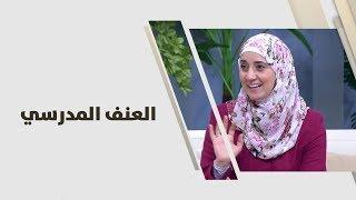 الدكتورة ايمان الشعيبي -  العنف المدرسي
