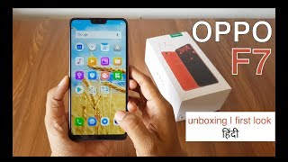 Oppo F7 Unboxing First Look - Hindi