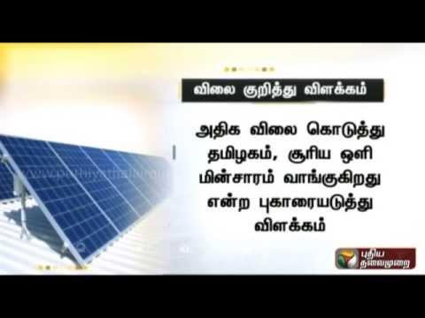 TN solar power deal: solar power suppliers explain