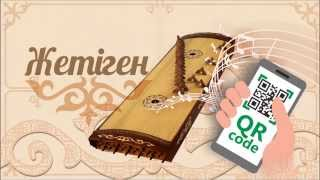 Жетiген • Қазақ халық музыкалық аспаптар • Jetygen • Kazakh folk musical instruments