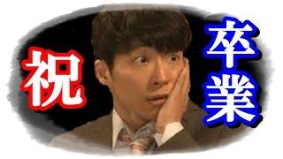 【衝撃】『逃げ恥』新垣結衣も安心感!星野源との恋愛の末…ww。連日のキ...