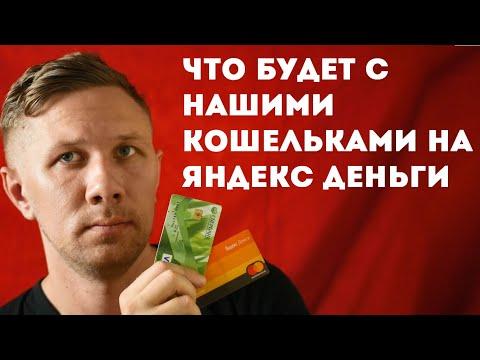 Что будет с нашими кошельками на Яндекс Деньги после покупки Сбербанком