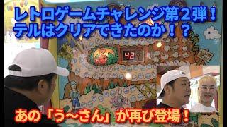 ビーバップ テルがアイビス(日本一有名なゲームセンター)で勝負 第2弾!【第118回 う〜さんからテルへの挑戦状! レトロゲームを攻略できるか!?】の巻