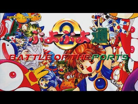 Battle of the Ports - Puyo Puyo 2 (ぷよぷよ通 2) (Show #63) 60fps