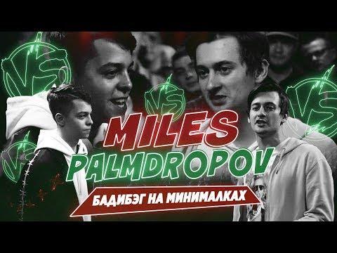 Miles VS Palmdropov . Бадибэг на минималках.
