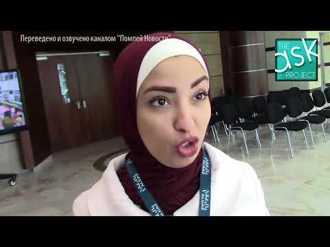 Вышла бы замуж за не-мусульманина? Опрос Полистинских Девушек