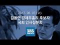 김동연 경제부총리 후보자 인사청문회 특집 SBS 뉴스