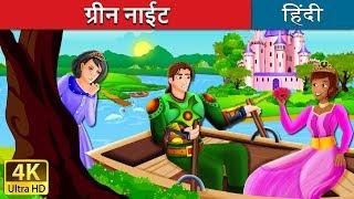 ग्रीन नाईट - हरा शूरवीर | Tнe Green Knight Story in Hindi | Hindi Fairy Tales