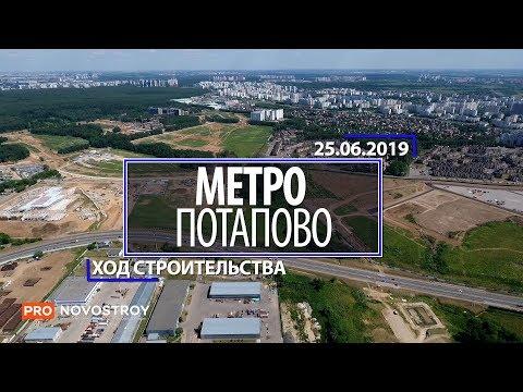 "Метро ""Потапово"" [Ход строительства от 25.06.2019]"