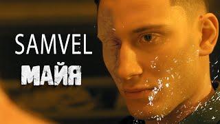 Смотреть клип Samvel - Майя