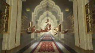 Rah-e-Huda | 16.11.2019 | Die Wahrheit über das Duell mit Pir Mehr Ali Shah Sahib