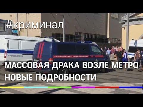 Հրապարակվել է Մոսկվայում մահվան ելքով զանգվածային ծեծկռտուքի տեսանյութը