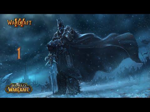 История WarCraft 3 в World of Warcraft - Часть 1