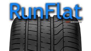 Pirelli Pzero RunFlat на BMW e38