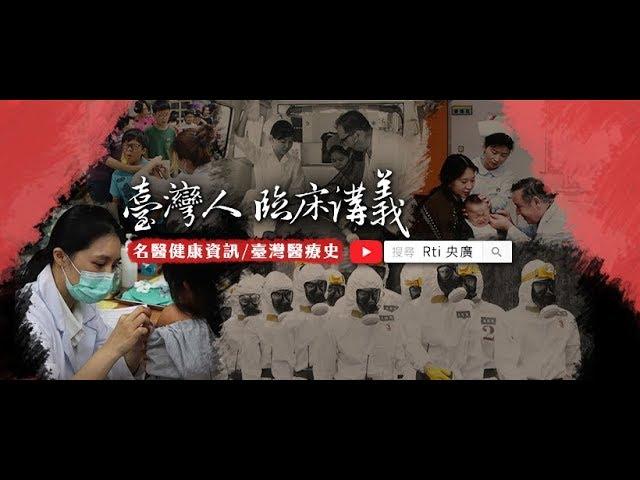 《臺灣人臨床講義》毒素危害大! 你的身體有毒嗎?