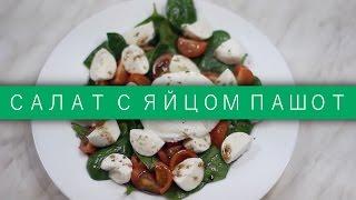 Салат с яйцом пашот, черри и моцареллой / Рецепты и Реальность / Вып. 95