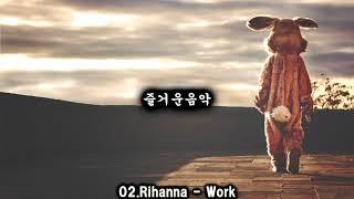 [Billboard POP] 취향저격 출근길 듣기 좋은 빌보드 팝 29곡 연속재생, HD