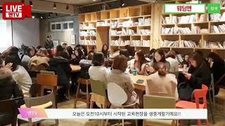 [앤TV 라이브] 웨딩애너 생생 교육현장 -하이마트편 …