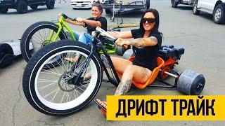 ДРИФТ ТРАЙК ГОНКИ | Drift Trike байк с мотором и педалями