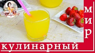 Апельсиновый сок в домашних условиях