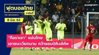 ดวงแตก! เวียดนาม ดวลจุดโทษพ่าย กือราเซา ชวดแชมป์คิงส์คัพ | ฟุตบอลไทยวาไรตี้ LIVE 08.06.62