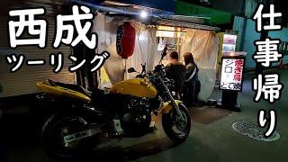 西成ツーリング【絶品つまみ旅】名店巡りバイクホーネット