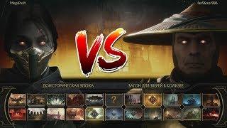 Mortal Kombat 11 - Jade(Стрипуха) vs Sub-Zero(Марозило)+Raiden(Пикачу)