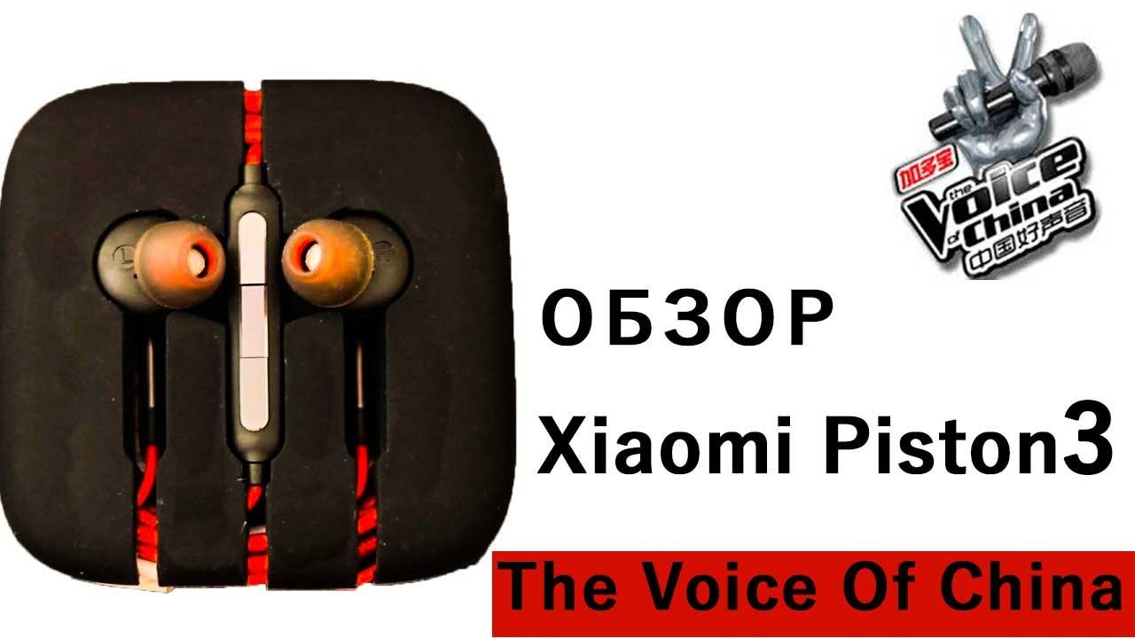 xiaomi piston 3 the voice of china   youtube