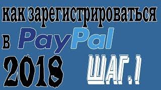 Як зареєструватися в paypal? | Реєстрація в Paypal