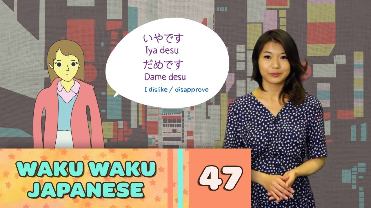 Waku Waku Japanese - Language Lesson 47: How To Say No!
