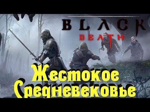 The Black Death - Спасаемся от чумы и багов альфы