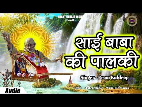 गुरुवार-स्पेशल-भजन---साई-बाबा-की-पालकी---prem-kuldeep-|-sai-baba-ki-pali-|-sai-baba-bhajan-2019